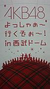 AKB 山梨∞AKB〜Love♪