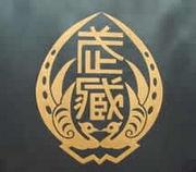 私立武蔵高等学校