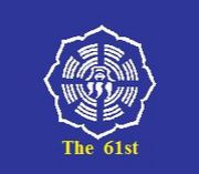 夙川小学校 第61回生