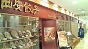 西安餃子 茅ヶ崎ラスカ店