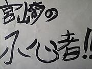 宮崎の小心者!!