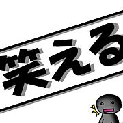 ☆★笑える★☆