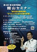 「潜水医学講座 館山セミナー」
