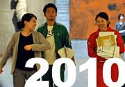 京造学芸員課程2010