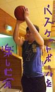 バスケットボールを楽しむ会