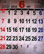 予定はカレンダーに書く