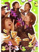 赤団☆2004☆
