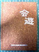 札幌北高 定時制(1998年卒)