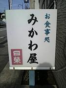 美川屋、みかわ屋