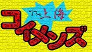 THE上海コイメンズ