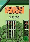 『むかし僕が死んだ家』東野圭吾