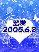 青軍〜2005.6.3〜