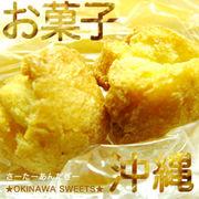 沖縄のお菓子