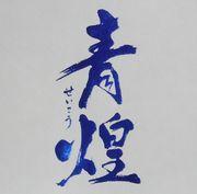 【 青 煌 】 応援団