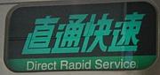 直通快速(Direct Rapid Service)
