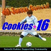 久木野聡☆Cookies16☆