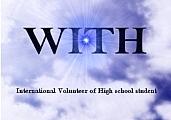 WITH 高校生国際ボランティア