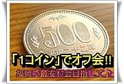 「1コイン」でオフ会!!