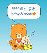 2006年baby&mama☆