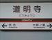 近鉄道明寺駅
