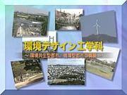 岡山大学 環理)環境デザイン工
