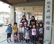 田布施幼稚園