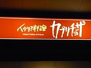 〜*cap-宇都宮ipsv*〜