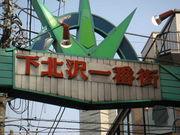 下北沢会(369)