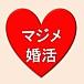 大阪のマジメな婚活、合コンなど