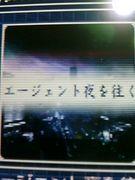 〜エージェント夜を往く〜