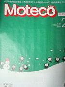 Moteco【両毛版】愛読者!!