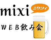 mixi WEB飲み会