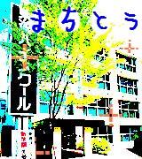 町田の東進