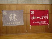 秋田大学剣道部