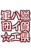 滋賀県ハイエース軍団