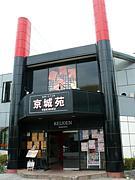 【印西】焼肉・京城苑