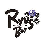 道楽亭 Ryu's Bar