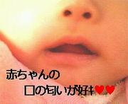 赤ちゃんの口の匂いが好き!!
