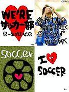 ☆茨城高専サッカー部☆