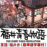 福井青春物語(福井弁)標準語字幕