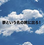 夢という名の旅に出ろ!