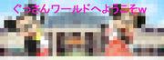 ぐっさんワールド(AKB48teamB)