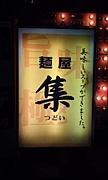 麺屋〜集〜