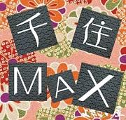 BASKETBALL 「千住MAX」
