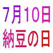 ◆納豆の日◆7月10日