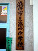 浜田市立第4中学校☆友の会