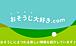 おそうじ大好き.com