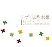 ラブ草花木果