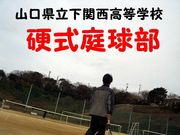 下関西高等学校 硬式庭球部