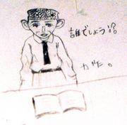 大藪家(元大多喜高校生物部)
